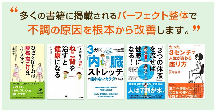 多くの書籍に掲載されるパーフェクト整体で不調の原因を根本から改善します。